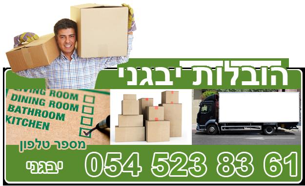 הובלה בירושלים | הובלת דירות ומשרדים – יבגני הובלות בירושלים